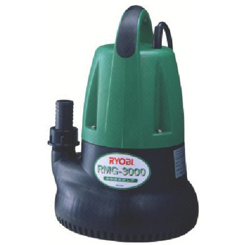 ■リョービ 水中汚水ポンプ(50HZ)  〔品番:RMG-3000(50HZ)〕[TR-8264461]