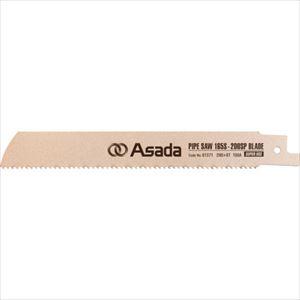 ■アサダ パイプソー165S・200SP用のこ刃スーパーハイス 320×6/8山 5本入 〔品番:61486〕[TR-8291428×5]