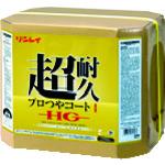■リンレイ 床用樹脂ワックス 超耐久プロつやコート1 HG RECOBO 18L〔品番:657259〕[TR-8291543]