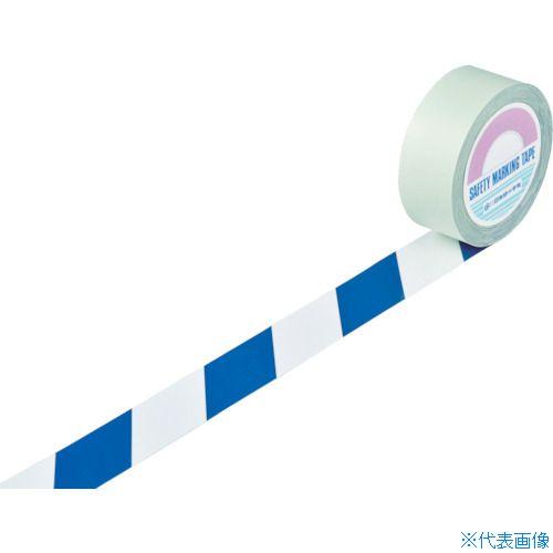 ■緑十字 ガードテープ(ラインテープ) 白/青(トラ柄) 50mm幅×100m〔品番:148065〕[TR-8353742]