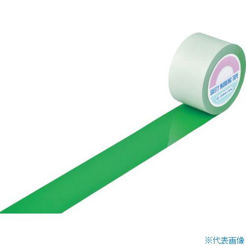 ■緑十字 ガードテープ(ラインテープ) 緑 75mm幅×100m 屋内用〔品番:148092〕[TR-8353749]