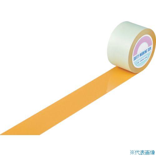 ■緑十字 ガードテープ(ラインテープ) オレンジ 75mm幅×100m 屋内用〔品番:148095〕[TR-8353752]