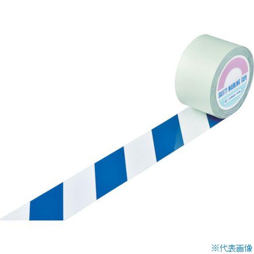 ■緑十字 ガードテープ(ラインテープ) 白/青(トラ柄) 75mm幅×100m〔品番:148105〕[TR-8353757]