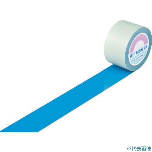 ■緑十字 ガードテープ(ラインテープ) 青 75MM幅×20M 屋内用〔品番:148116〕[TR-8353763]