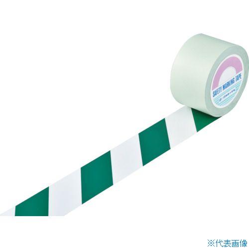 ■緑十字 ガードテープ(ラインテープ) 白/緑(トラ柄) 75mm幅×20m〔品番:148124〕[TR-8353766]