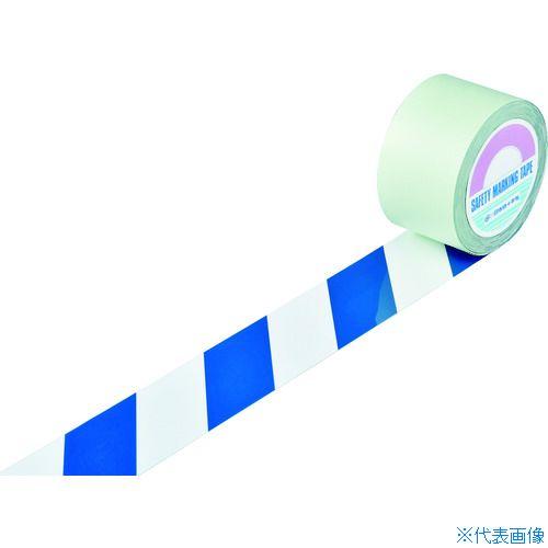 ■緑十字 ガードテープ(ラインテープ) 白/青(トラ柄) 75mm幅×20m〔品番:148125〕[TR-8353767]