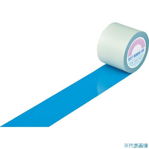 ■緑十字 ガードテープ(ラインテープ) 青 100mm幅×100m 屋内用〔品番:148136〕[TR-8353773]