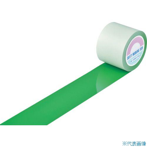 ■緑十字 ガードテープ(ラインテープ) 緑 100MM幅×20M 屋内用〔品番:148152〕[TR-8353779]