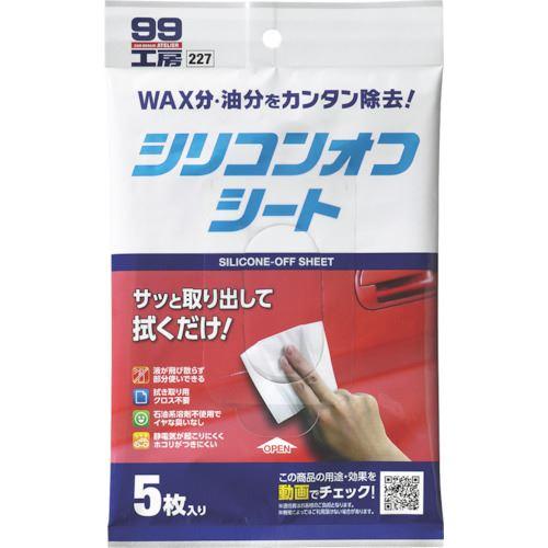 ■ソフト99 シリコンオフシート《60個入》〔品番:09227〕[TR-8356709]
