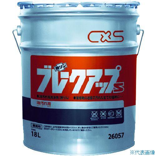 ■シーバイエス 洗浄剤 ブレークアップS 18L〔品番:26057〕[TR-8364608]