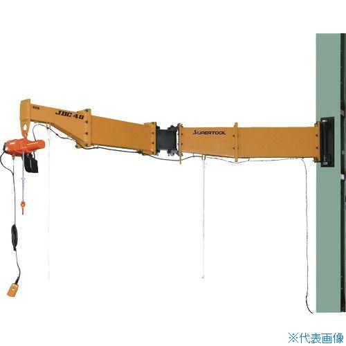 ■スーパー ニ速型電動チェーンブロック付ジブクレーン ボルト・ナット型・柱取付式〔品番:JBCT4840HF〕[TR-8369002 ]【重量物・送料別途お見積り】