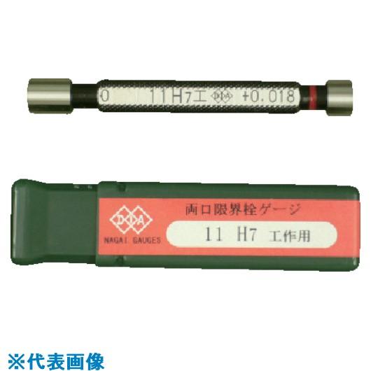 ■DIA 両口限界栓ゲージ11H7工作用  〔品番:SG11H7〕取寄[TR-8380870]