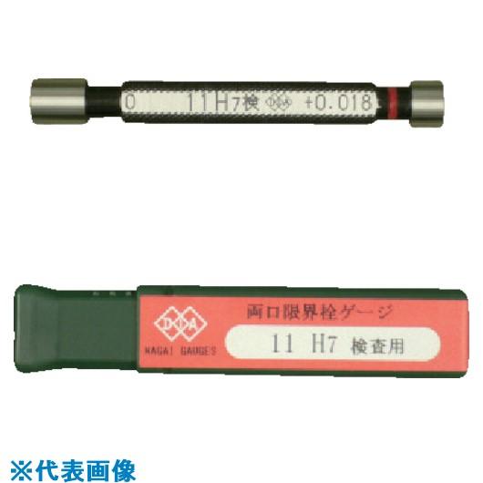 ■DIA 両口限界栓ゲージ11H7検査用  〔品番:SG11H7K〕取寄[TR-8380871]