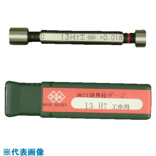 ■DIA 両口限界栓ゲージ13H7工作用  〔品番:SG13H7〕[TR-8380874]
