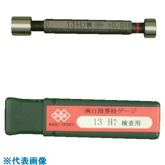 ■DIA 両口限界栓ゲージ13H7検査用  〔品番:SG13H7K〕取寄[TR-8380875]