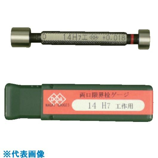 ■DIA 両口限界栓ゲージ14H7工作用〔品番:SG14H7〕[TR-8380876]