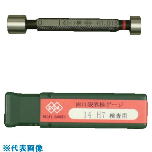 ■DIA 両口限界栓ゲージ14H7検査用〔品番:SG14H7K〕[TR-8380877]