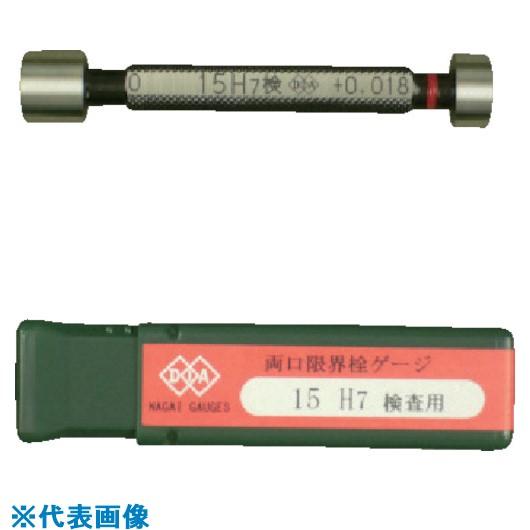 ■DIA 両口限界栓ゲージ15H7検査用  〔品番:SG15H7K〕取寄[TR-8380879]
