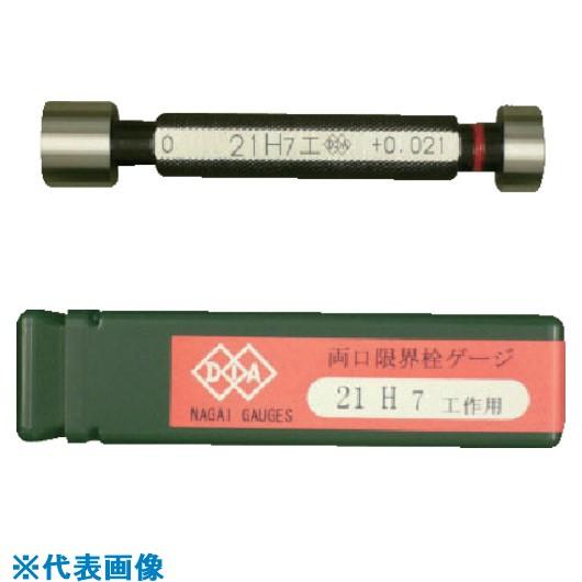 ■DIA 両口限界栓ゲージ21H7工作用  〔品番:SG21H7〕[TR-8380892]