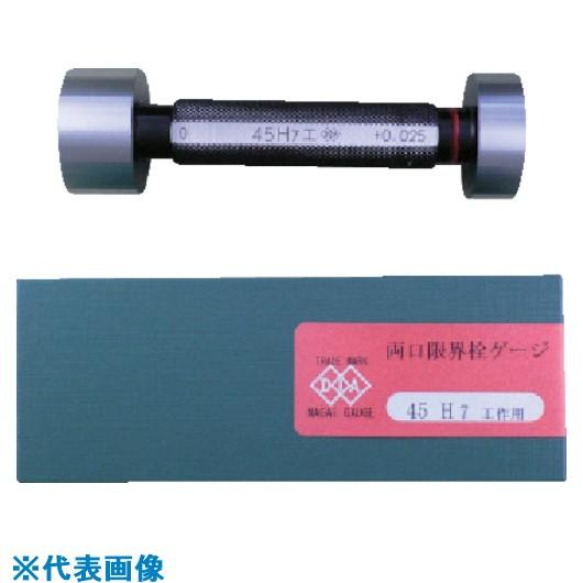 ■DIA 両口限界栓ゲージ45H7工作用  〔品番:SG45H7〕取寄[TR-8380944]