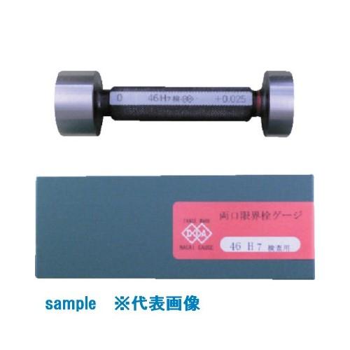 ■DIA 両口限界栓ゲージ46H7検査用〔品番:SG46H7K〕[TR-8380947]