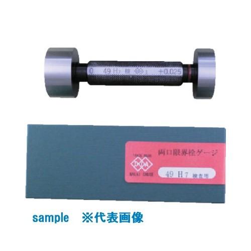 ■DIA 両口限界栓ゲージ49H7検査用〔品番:SG49H7K〕[TR-8380953]