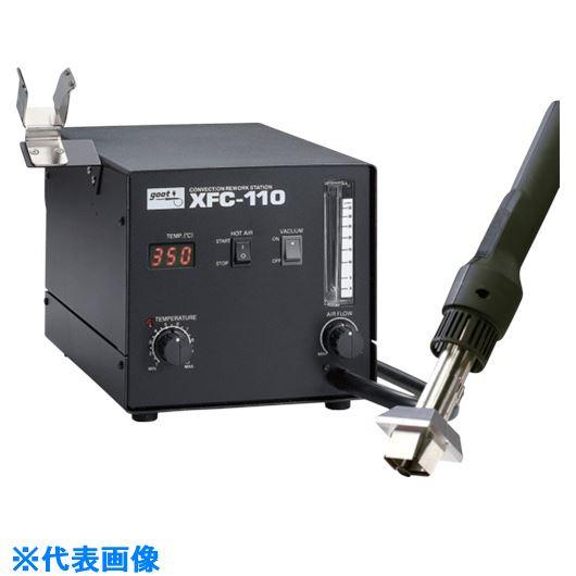 ■グット 熱風式リワークステーション〔品番:XFC-110〕[TR-8497112]