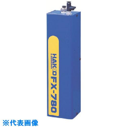 ■白光 ハッコーFX-780 窒素ガス発生装置〔品番:FX780-01〕[TR-8498067]【個人宅配送不可】