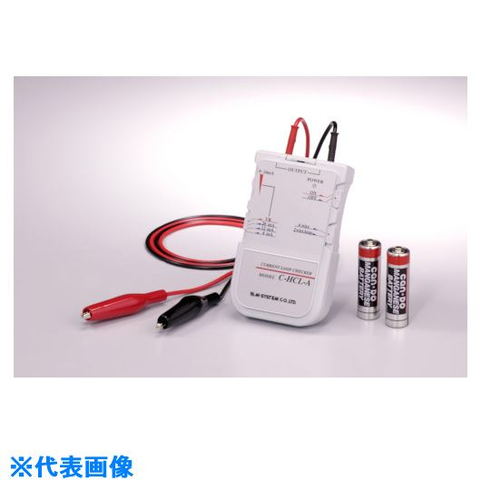 ■エムシステム 携帯形電流信号発生器〔品番:C-HCL-A〕[TR-8500460]