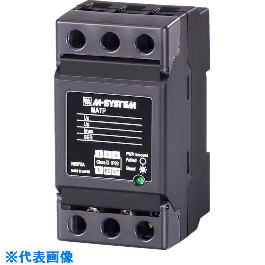 ■エムシステム 三相一体形電源用避雷器〔品番:MAT2-2403MY〕[TR-8500462]