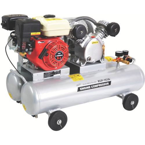 ■ナカトミ エンジンコンプレッサーECP-163A  〔品番:ECP163A〕外直送元[TR-8510308]【大型・重量物・個人宅配送不可】
