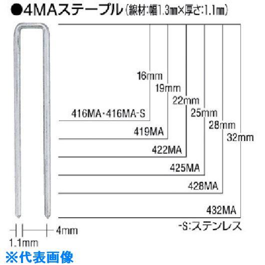 ■MAX 長さ22mm MAステープル 肩幅4mm ■MAX 長さ22mm MAステープル 5000本入り《10箱入》〔品番:422MA〕[TR-8510995×10], GREEN RIBBON:b3299706 --- jphupkens.be