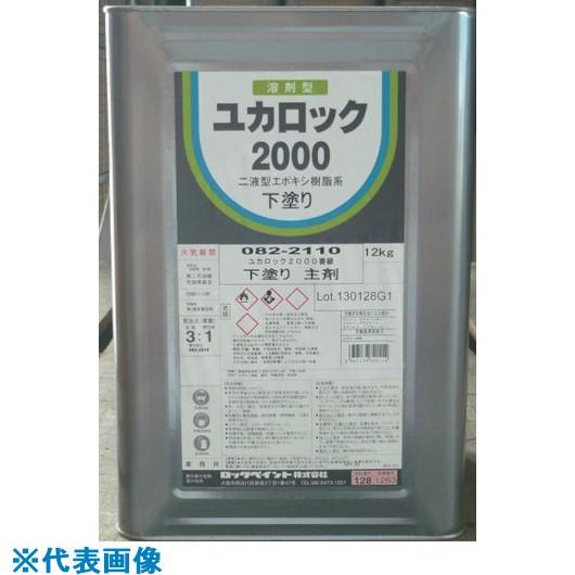 ■ロック ユカロック#2000 下塗り主剤 12KG〔品番:082-2110-01〕[TR-8511773]