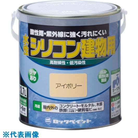 ■ロック 水性シリコン建物用 クリーム 0.7L 6缶入 〔品番:H11-1128〕[TR-8512253×6]