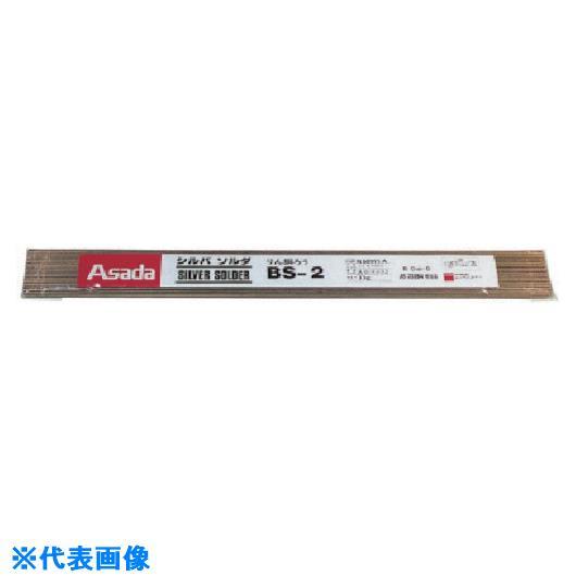 ■アサダ シルバソルダBS-2 Φ1.6mm 1Kg入〔品番:R50310〕[TR-8513198]