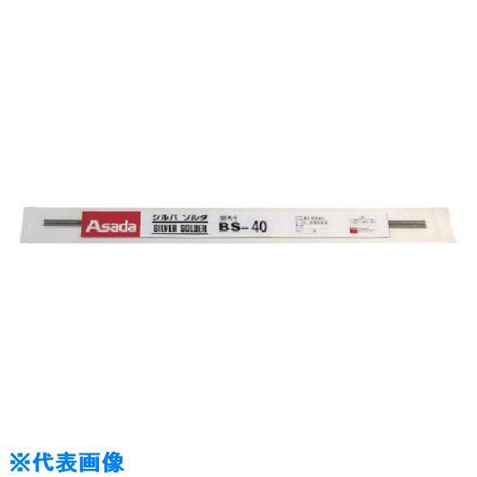 ■アサダ シルバソルダBS-40 Φ2.0mm (5本入)〔品番:R56241M〕[TR-8513205]