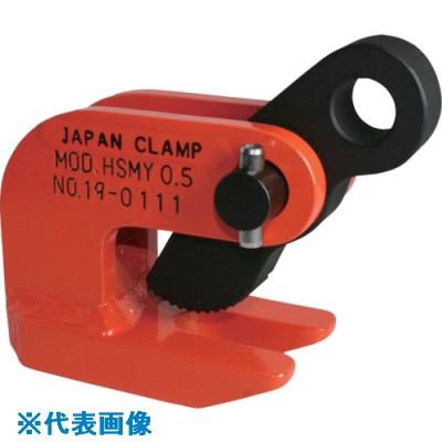 ■日本クランプ 水平つり専用クランプ  〔品番:HSMY-4〕外直送[TR-8516181]【個人宅配送不可】【送料別途お見積り】