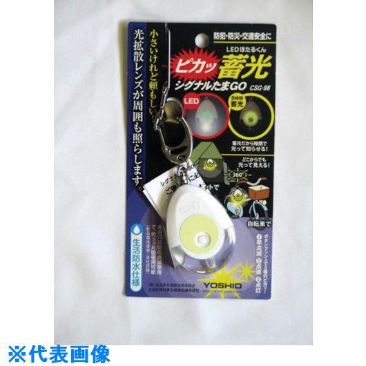 ■ヨシオ 蓄光シグナルたまGO 25個入 〔品番:CSG98〕[TR-8521627×25]
