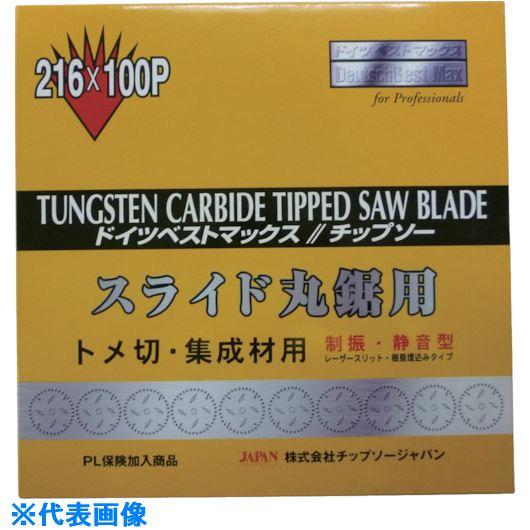 ■チップソージャパン 8型スライド丸鋸 トメ切・集成材用  〔品番:TM216100D〕[TR-8523895]