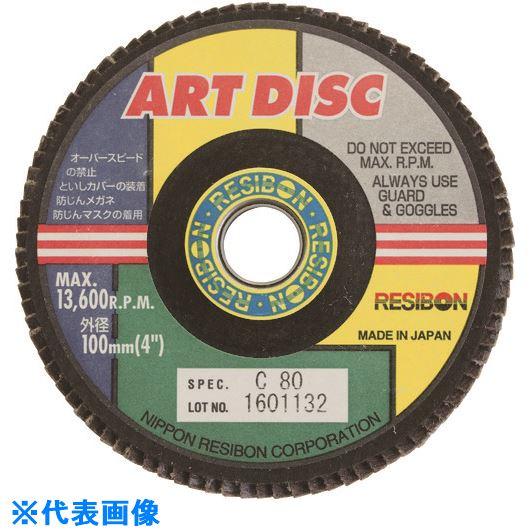 ■レヂボン アートディスクAD 100×15 C120 10枚入 〔品番:AD100-C120T〕[TR-8524903×10]