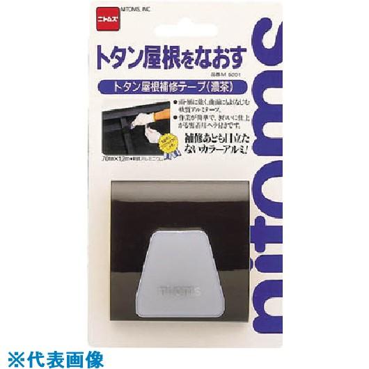 ■ニトムズ 補修テープ濃茶《80入》〔品番:M5201〕[TR-8536310×80]