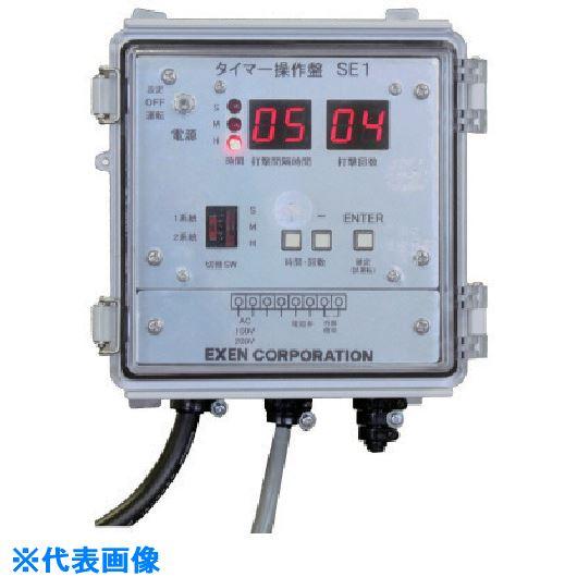■エクセン エアー機器タイマー操作盤 KSE1  〔品番:KSE1〕[TR-8536702]【個人宅配送不可】