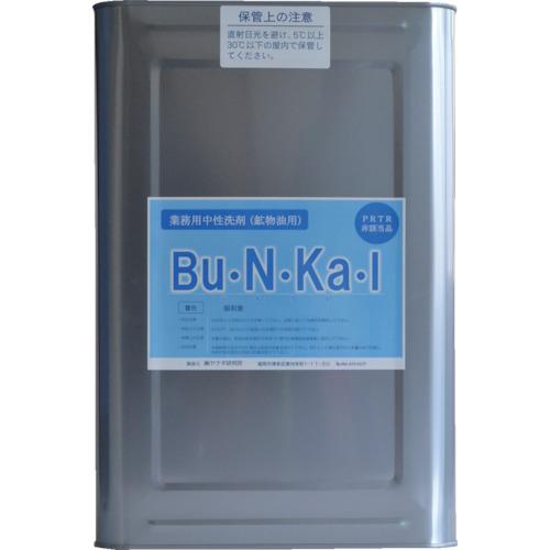 ■ヤナギ研究所 鉱物油用中性洗剤 Bu・N・Ka・I 18L缶〔品番:BU-10-K〕[TR-8550168]