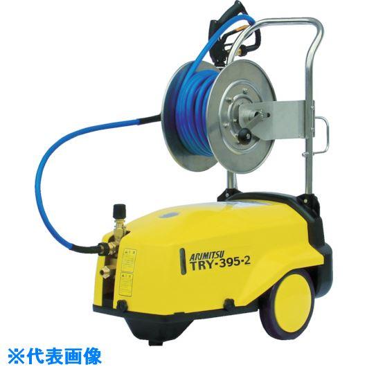 ■有光 高圧洗浄機 TRY-395ー2 60Hz〔品番:TRY-395-2〕[TR-8556211 ]【重量物・送料別途お見積り】