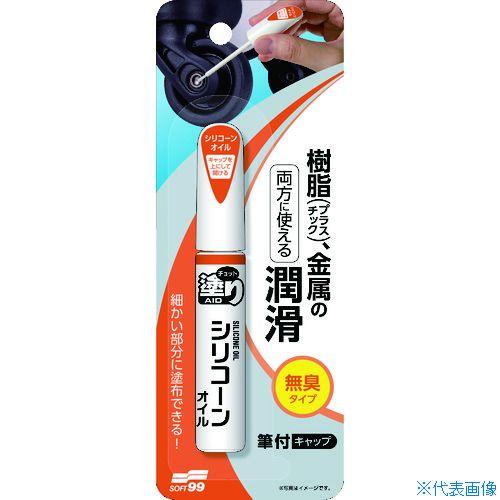 ソフト99コーポレーション 潤滑剤 ■ソフト99 チョット塗りエイド TR-8561964 入手困難 品番:20591 シリコーンオイル ☆新作入荷☆新品