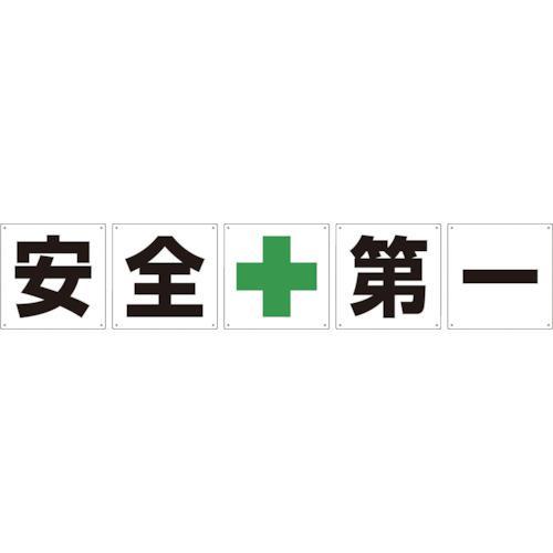 ■グリーンクロス 一文字看板 安全第一 450角 5枚1セット〔品番:1145500045〕[TR-8570822]