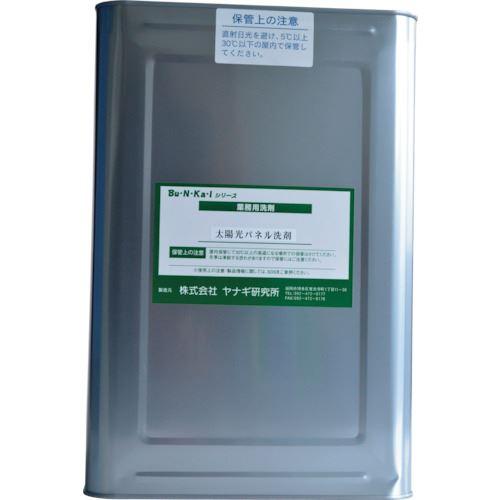 ■ヤナギ研究所 太陽光パネル洗剤 DG-10 18L缶  〔品番:DG-10-K〕[TR-8573032]【個人宅配送不可】