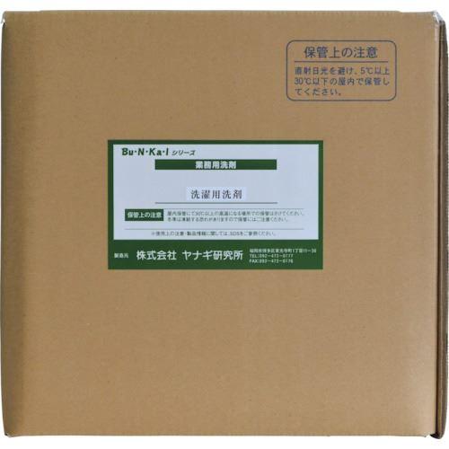 ■ヤナギ研究所 業務用洗濯洗剤 ML-10  18L缶〔品番:ML-10-B〕[TR-8575760]【個人宅配送不可】