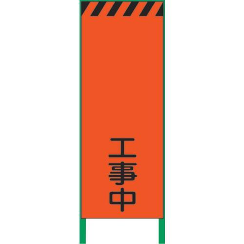■グリーンクロス 蛍光オレンジ高輝度 工事看板 工事中  〔品番:1102103101〕取寄[TR-8590998]【大型・重量物・個人宅配送不可】