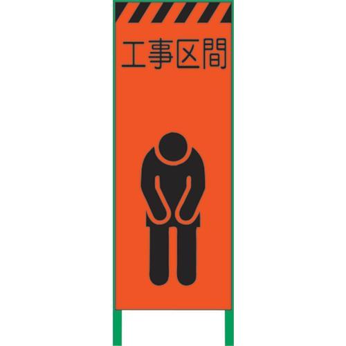 ■グリーンクロス 蛍光オレンジ高輝度 工事看板 工事区間  〔品番:1102104501〕[TR-8591006]【大型・重量物・個人宅配送不可】